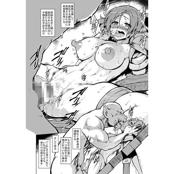 エロ漫画 異種 ゴブリン