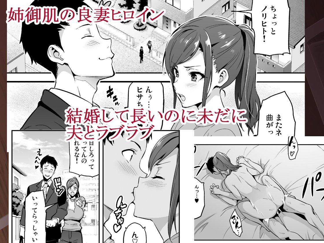人妻 寝取られ エロ漫画