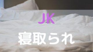 寝取られ 女子高生 エロ漫画