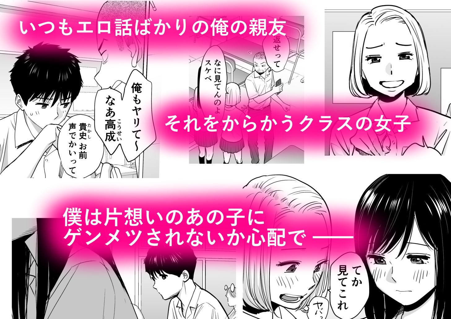 女子高生 寝取られ エロ漫画