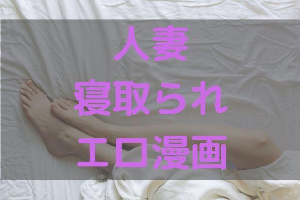 人妻 寝取られ NTR エロ漫画