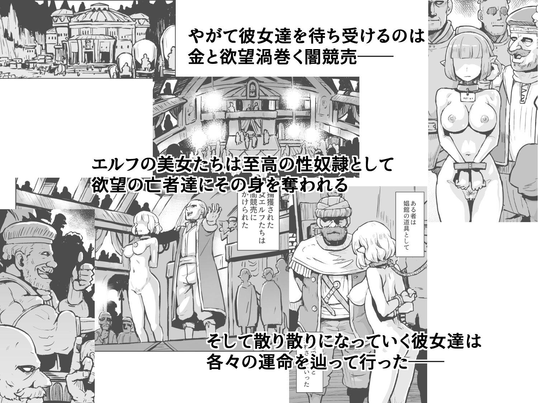 エロ漫画 エルフ おすすめ