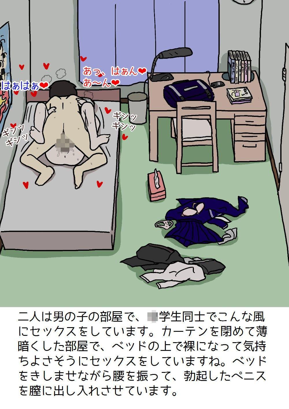 エロ漫画 断面図 子宮