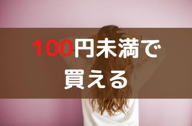 100円以下 エロ漫画