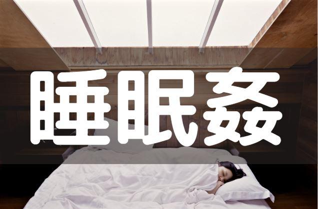 エロ漫画 睡眠姦 おすすめ