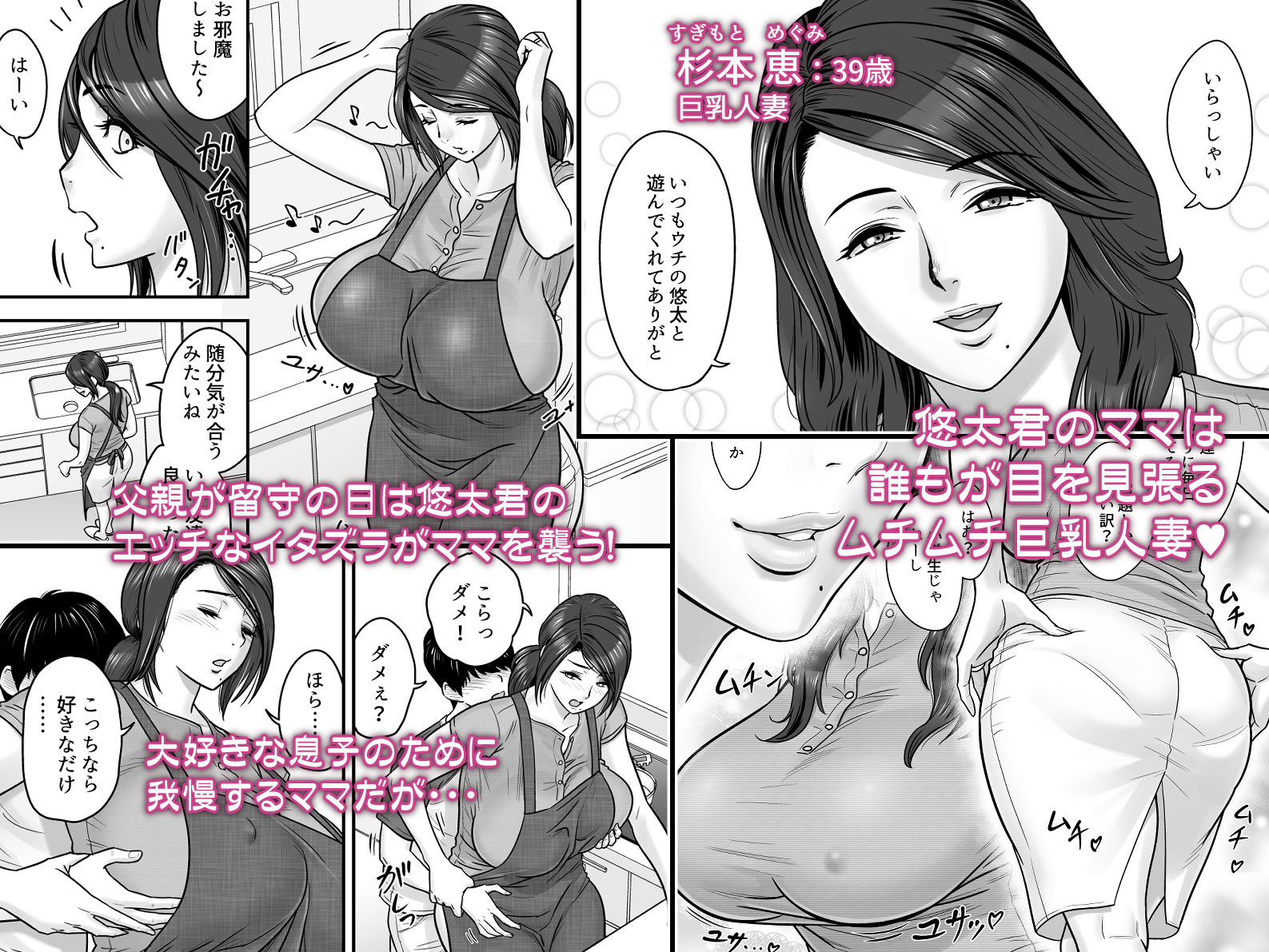 エロ漫画 母親 母子
