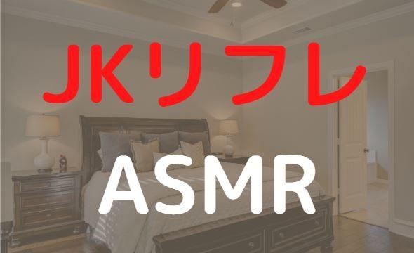 JKリフレ ASMR