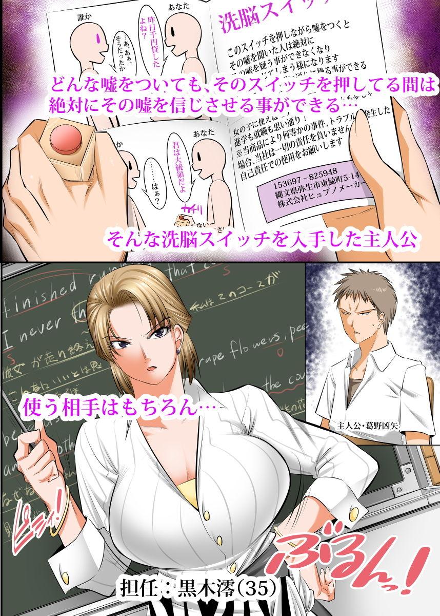 催眠性教育 ~先生の教科は性教育でしょう?~
