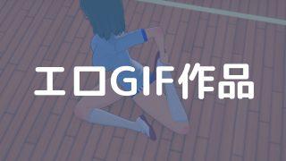 3Dアニメ エロ GIF