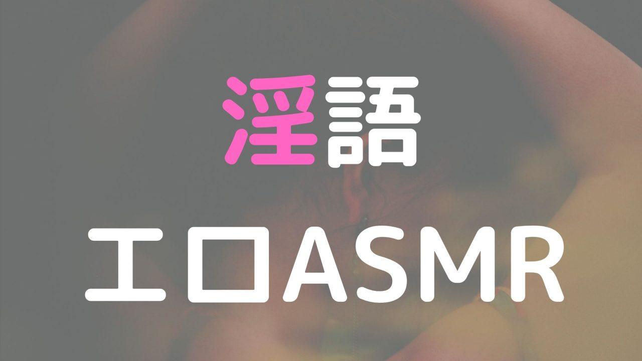 隠語 エロ ASMR ボイスドラマ