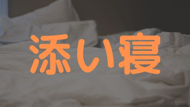 添い寝 asmr