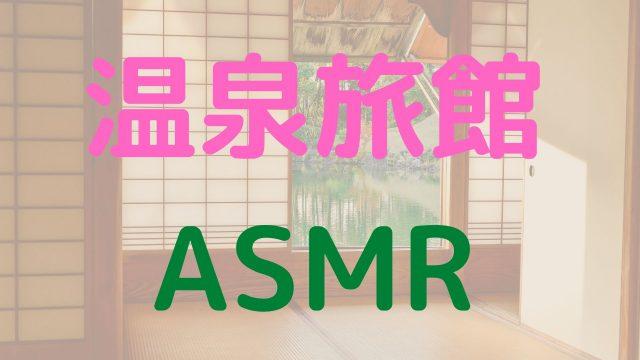 温泉旅館 ASMR