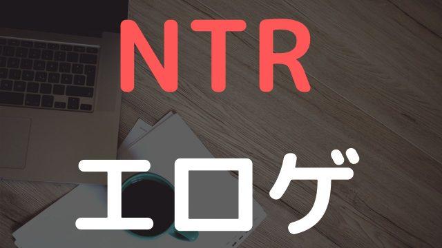 NTR 寝取られ エロゲ