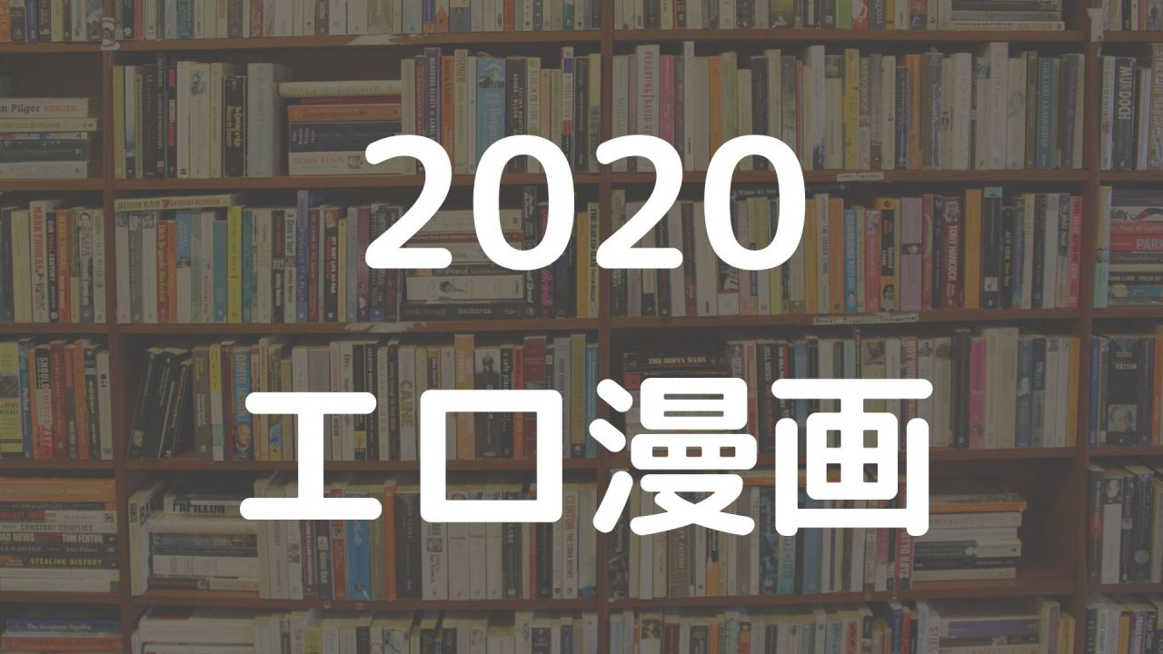 2020 エロ漫画