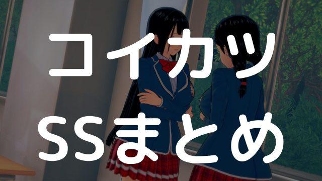コイカツ SS 漫画作品 まとめ