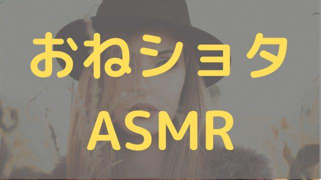 おねしょた おすすめ ASMR