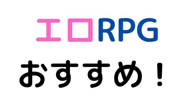 エロRPG おすすめ