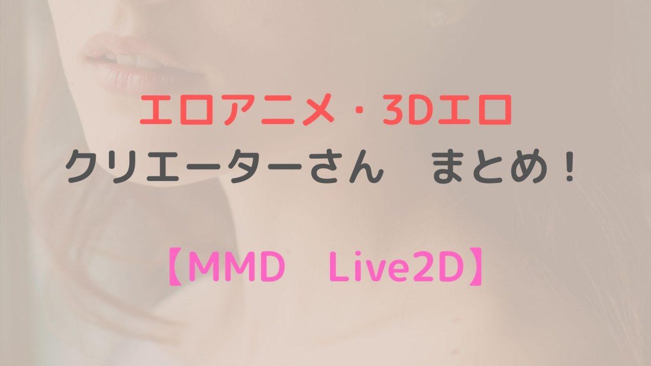 エロアニメ 3Dエロ MMD live2d